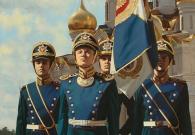Знаменная группа Президентского полка на Соборной площади Московского Кремля 2016г. х.м. 350х170
