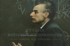Сытов А.К. Ландау Лев Давидович. 2013 г. х.м. 90x70 см