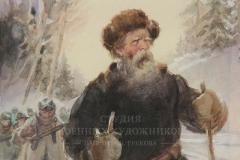 Жуков Н.Н. Сусанин Отечественной войны б.акв.
