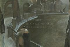 Алексеев А.Е. Суровая осень. Ленинград х.м. 140х114