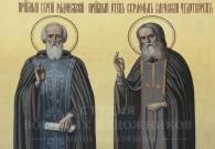 Коротков Н.Н. Святой преподобный Сергий Радонежский, Святой преподобный Серафим Саровский