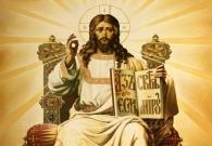 Сытов А.К.  Христос Вседержатель  Фрагмент