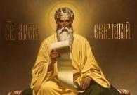 Сытов А.К.  Святой Матвей
