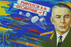 ВАГАНОВ А.Г. Маргелов В.Ф. – десантник №1, х.м., 2018