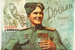 ГОЛОВАНОВ Л.Ф. Дошли. Красной армии слава. 92х64 см, плакат. 1946