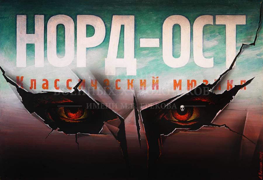 Ваганов А.Г. Норд-Ост