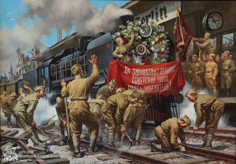 Корнеев Е.А. Первый поезд в Берлине