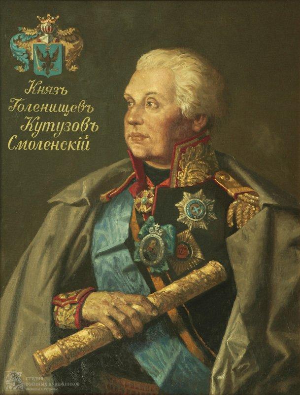Колупаев Н.В. Портрет Кутузова