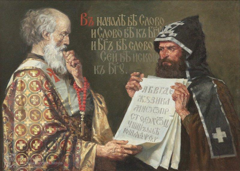 Колупаев Н.В. Кирилл и Мефодий