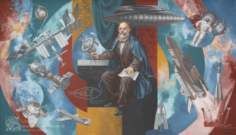 Корнеев Е.А. Эволюция космонавтики
