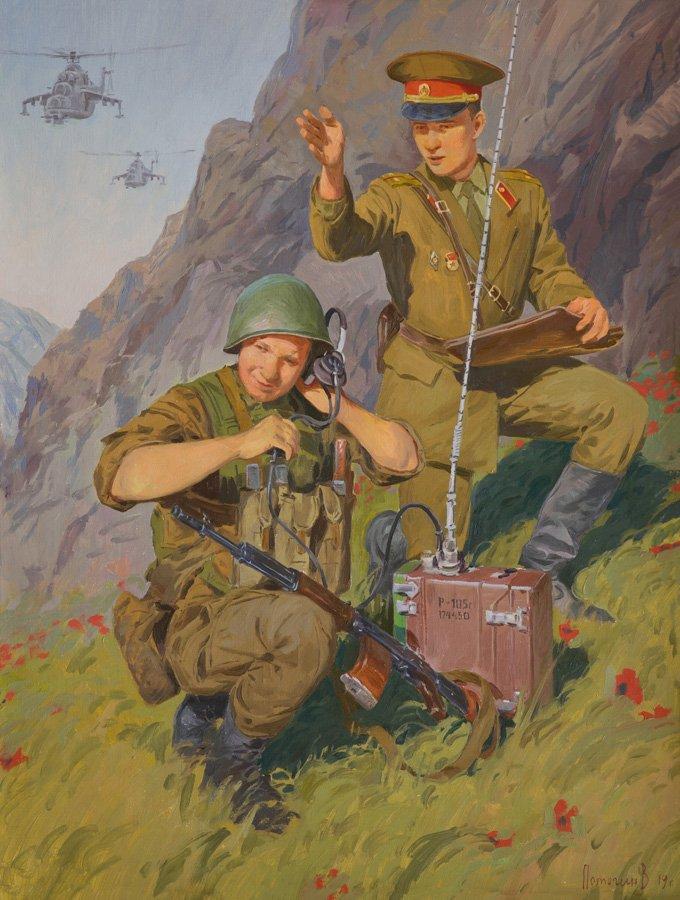 Потогин В.В. В горах Афганистана