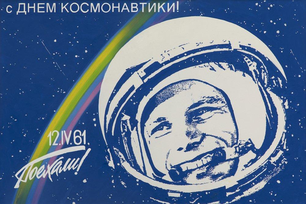 Чеботарев А.А. День космонавтики орг. темп. 80х120
