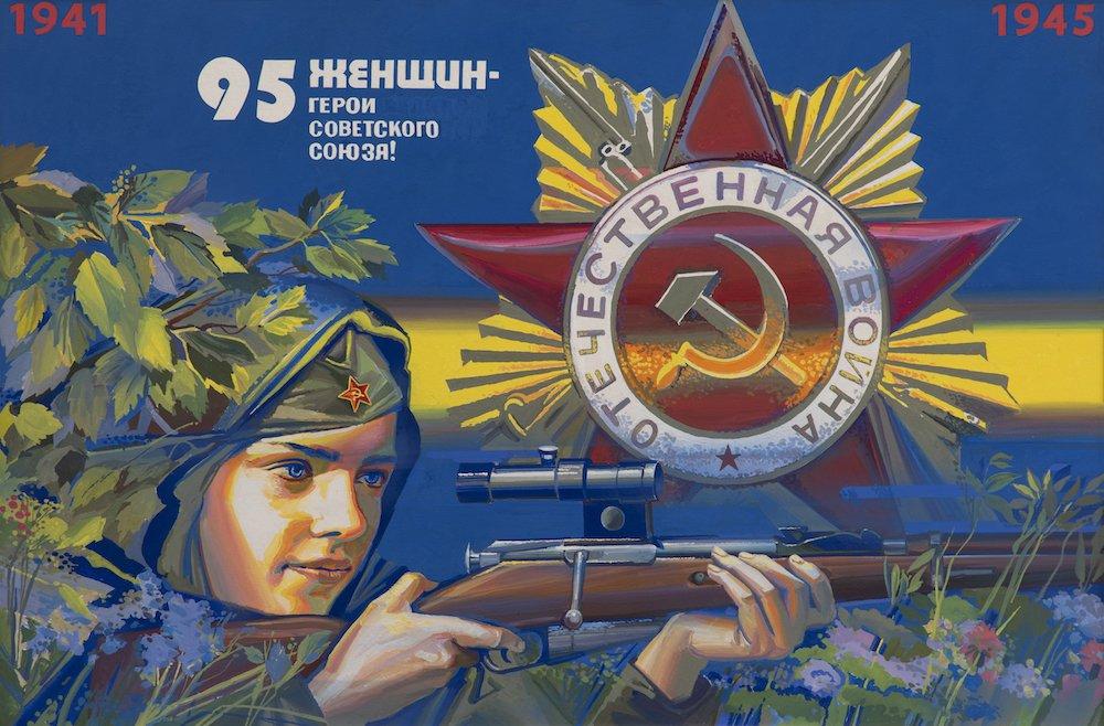 Чеботарев А.А. 95 женщин – Героев Советского Союза