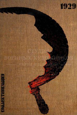 Ваганов А.Г. Коллективизация 1929