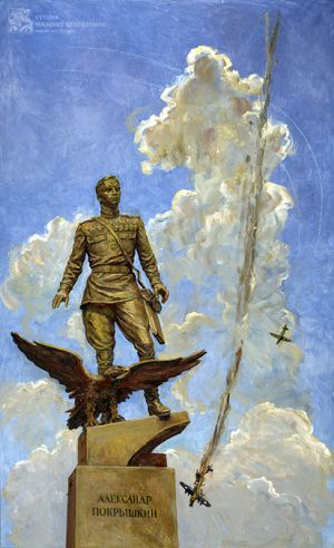 Переяславец В.И. Небесный воин Александр Покрышкин