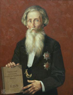 Колупаев Н.В. Даль Владимир Иванович