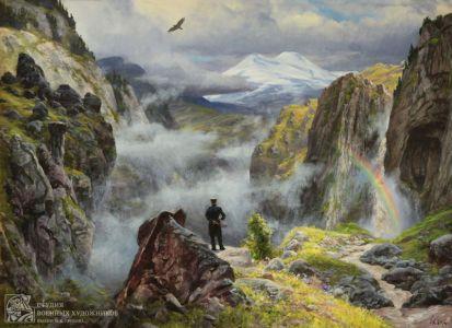 Корнеев Е.А. Кавказ подо мною