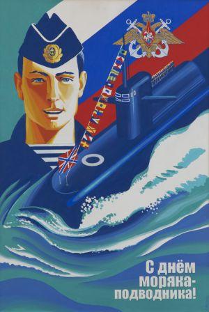 Ваганов А.Г. С днем моряка – подводника!