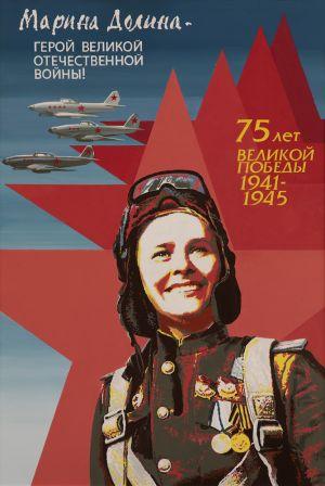 Чеботарев А.А. Марина Долина – Герой Великой Отечественной войны